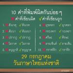 タイ人も書き間違える単語