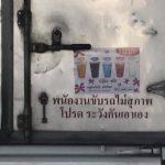 運転手の運転マナーが悪い場合… – タイのジョーク