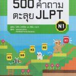 日本未発売「500คำถามตะลุยJLPT」− タイ語テキスト