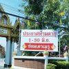 ◯◯禁止 – タイ語のジョーク